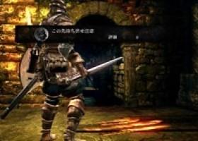 Dark Souls Screenshots